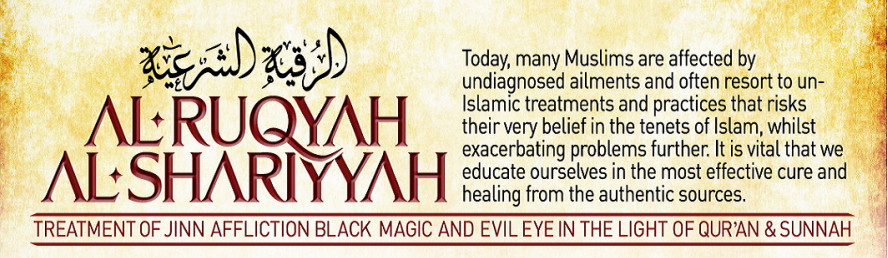Ruqyah Lahore what is black magic kala ilm and effects